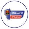 Парламент Кузбасса