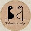 Фабрика Бамбук. Детская одежда