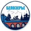«Белозерье»  газета Белозерского района