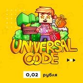 """[FREE] Плагин: """"UniversalCode"""" (Система промокодов с кастомными призами)"""