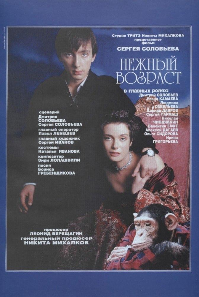 «Нежный возраст», 2000