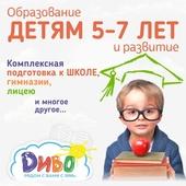Образовательные курсы для детей 5-7 лет