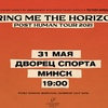 BRING ME THE HORIZON в Минске / 31.05.2021/ ДС