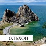 Ольхон (поход) 16-25 августа