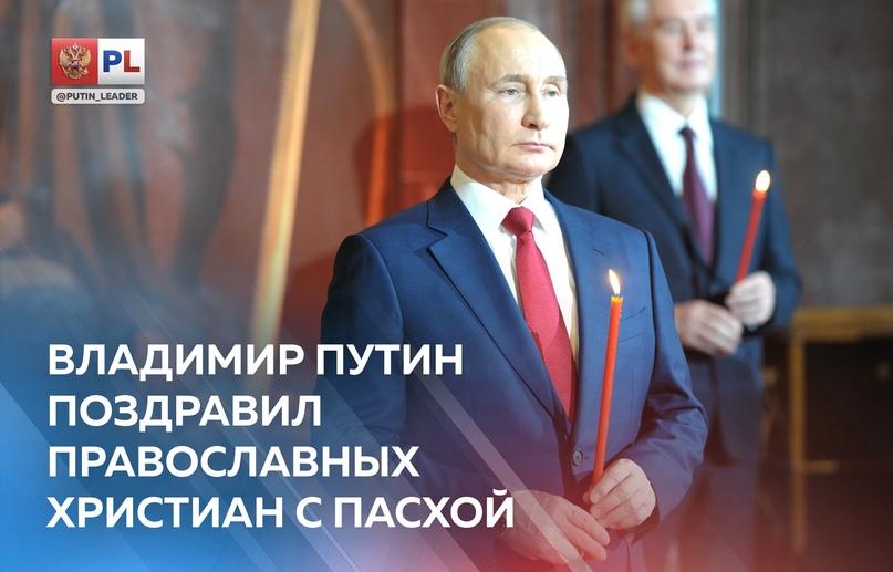 Владимир Путин поздравил православных христиан с Пасхой.