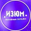"Натяжные потолки ""Изюм"" Чебоксары Йошкар-Ола"