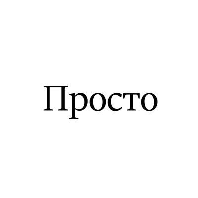 Просто Простоо, Санкт-Петербург