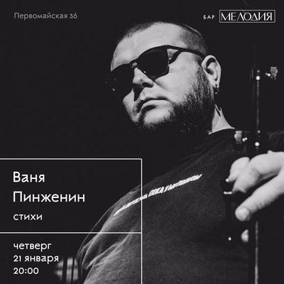 Ваня Пинженин, Санкт-Петербург