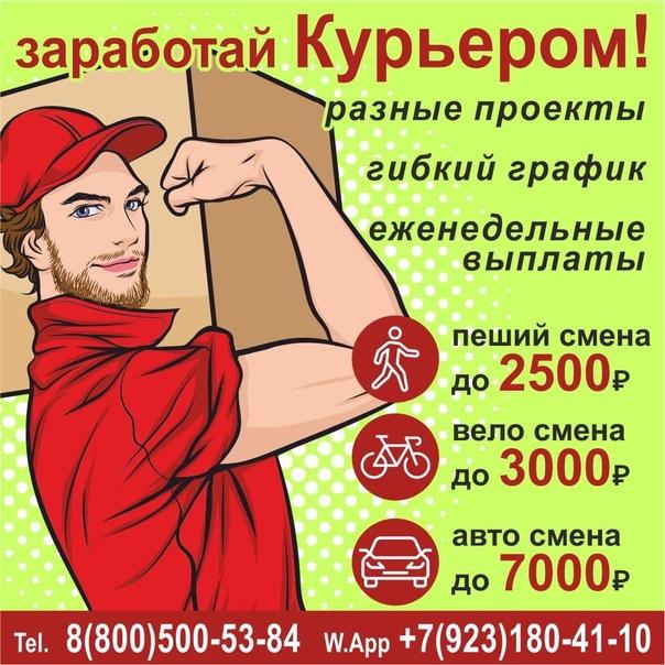 Требуются курьеры, зарплата от 2 000 до 7 000 рублей в день! Смены от 4... [читать продолжение]