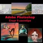Курс по Adobe Photoshop