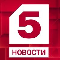 Пятый канал | Новости