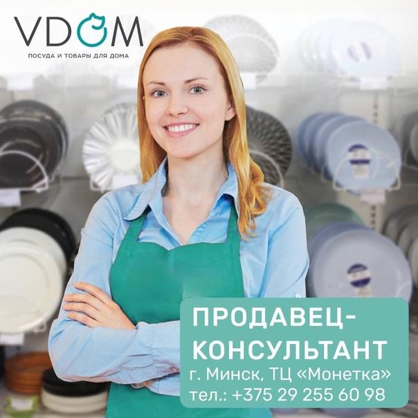 Требуется продавец   Сеть магазинов VDOM (дочерняя компания ИООО...