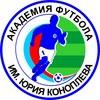 Академия футбола имени Юрия Коноплева