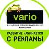Варио, рекламно-производственная компания