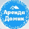 Аренда коттеджей в Красноярске посуточно