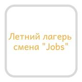 """Английский лагерь на тему """"Мир профессий"""""""