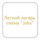 """Английский лагерь """"Jobs"""""""
