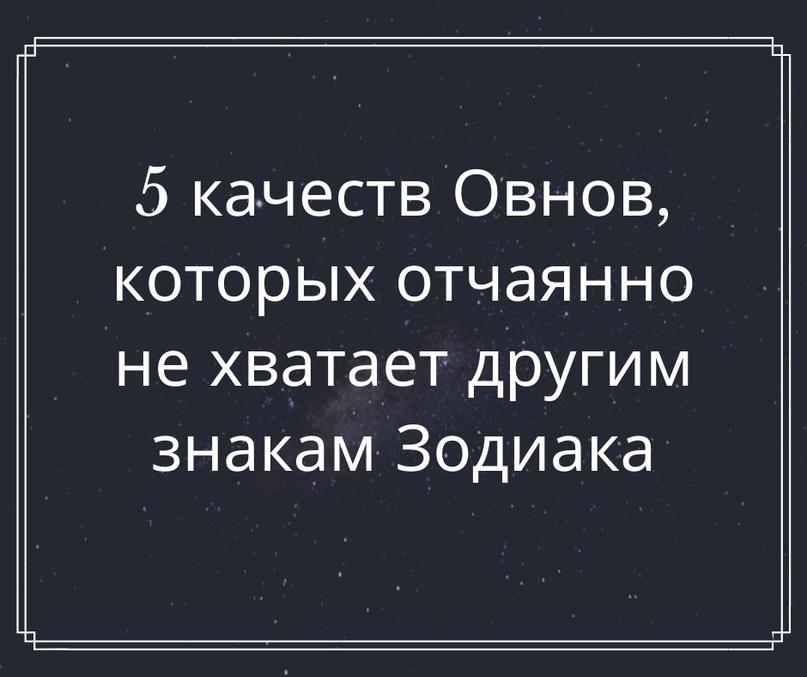 5 качеств Овнов, которых отчаянно не хватает другим знакам Зодиака