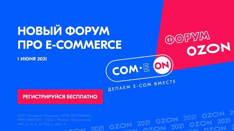 1 июня Ozon объединит 2 000 предпринимателей со всей страны на главном e-commerc...