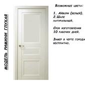 Классика Риммини глухая (межкомнатная дверь)