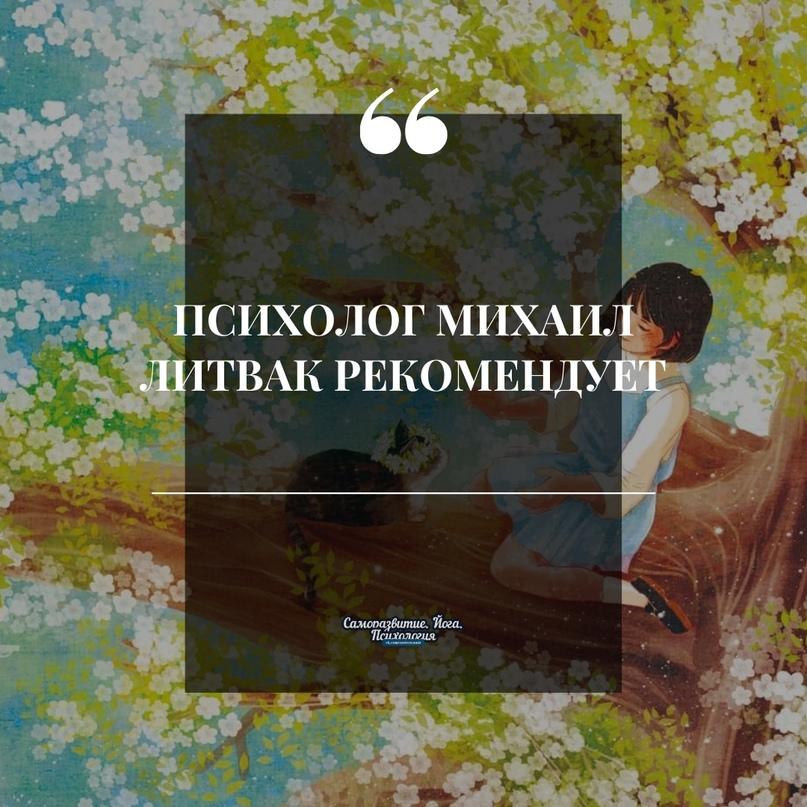 ПСИХОЛОГ МИХАИЛ ЛИТВАК РЕКОМЕНДУЕТ