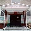 Детская художественная школа №1