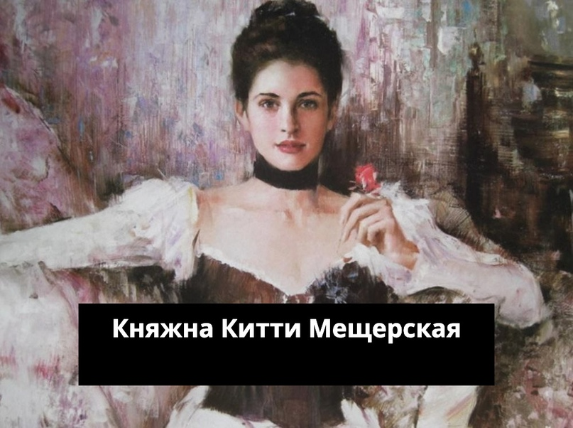 Княжна Китти Мещерская.