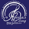 Концертный оркестр «Арсенал-Бэнд»
