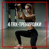 4 TRX-тренировки на 1 месяц
