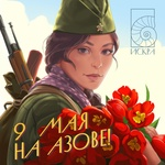 """Тур """"9 мая на Азове"""""""