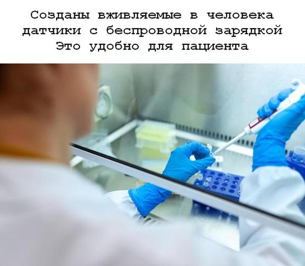 Учёные из Санкт-Петербурга разработали вживляемые датчики для отслеживания состо...