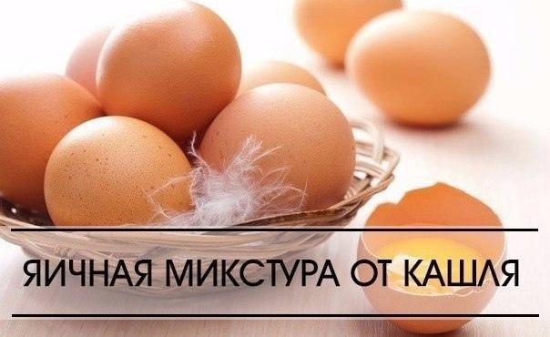 Микстура из яиц... от КАШЛЯ.