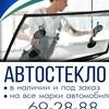 Тонировка, автостекло в Смоленске