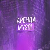 Аренда базы данных MYSQL
