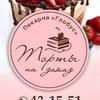Торты на заказ/ Макаруны/ Сладкие подарки