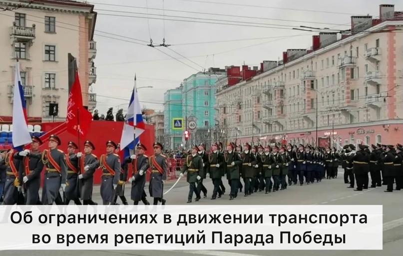 В связи с проведением репетиций Парада Победы, сегодня в Мурманске будут освобождены от транспорта: