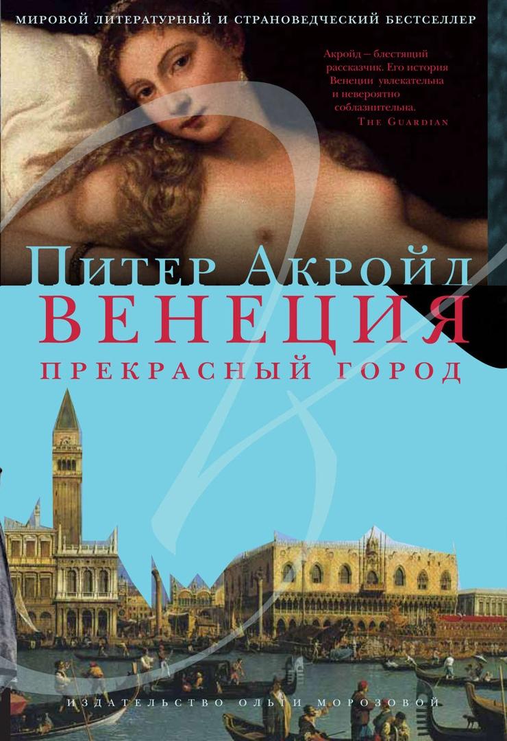 ТОП 10 книг, в которых одним из главных героев выступает город сам по себе