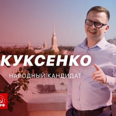 Павел Куксенко, Москва