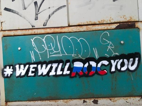 Ночью по всему Екатеринбургу появились граффити!    Хештег... Екатеринбург