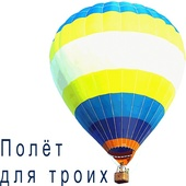 Полёт на воздушном шаре Индивидуально для Троих