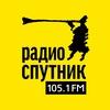 Радио СПУТНИК 105.1 FM (Волгоград)