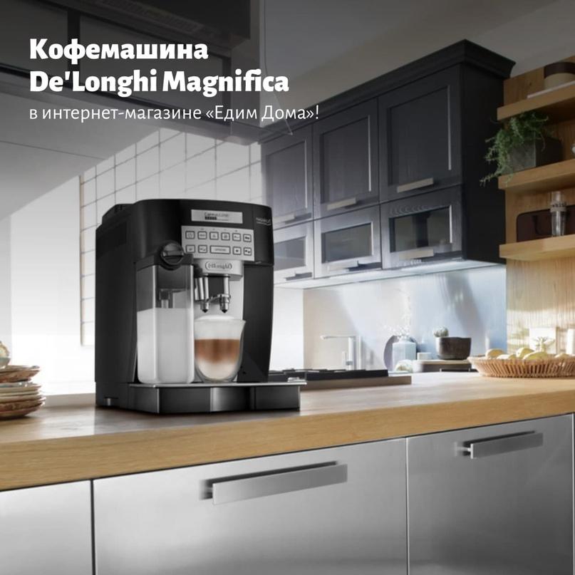 Кофемашина De'Longhi Magnifica в интернет-магазине «Едим Дома»!