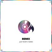Ремикс для твоего трека