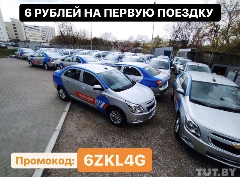 В Минске заработал каршеринг «Мультик». Минута — 35 копеек