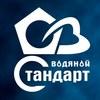 Магазин сантехники в Тольятти | Водяной Стандарт