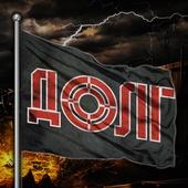 Флаг Долга диз.№3