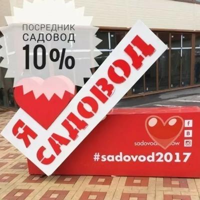 Наталья Посредник-Садовода, Москва