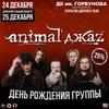 24 и 25 декабря — День рождения Animal ДжаZ