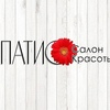 Салон красоты Патио СПб м. Международная