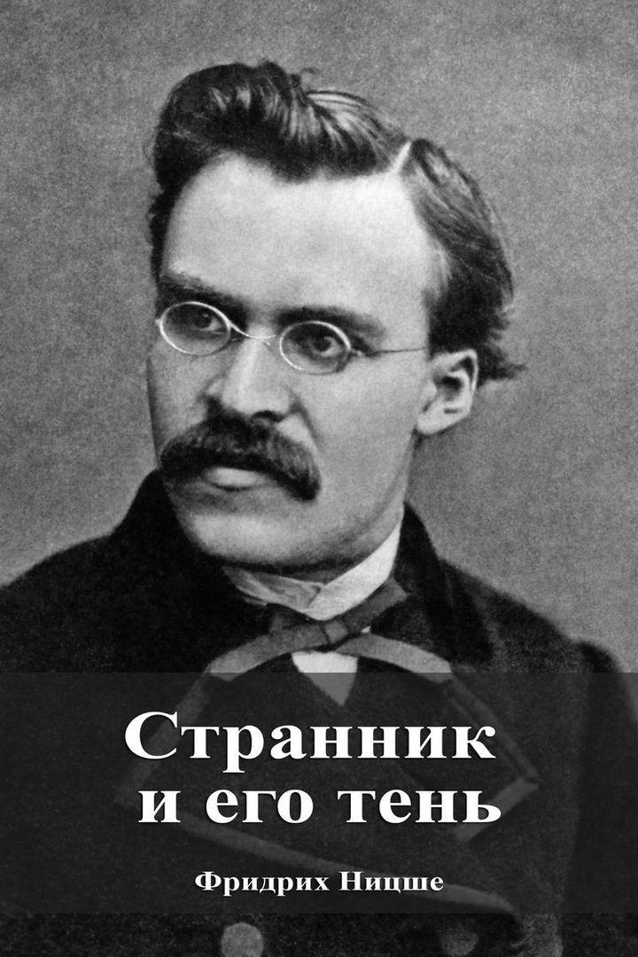"""Фридрих Ницше """"Странник и его Тень"""""""